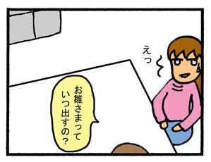 スモモの疑問04