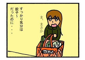 餃子問題の波紋?02