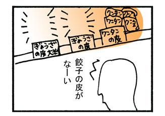 餃子問題の波紋?03