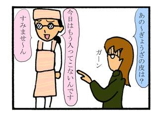 餃子問題の波紋04