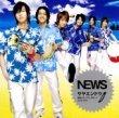 """シングル""""サヤエンドウ/裸足のシンデレラボーイ(初回限定盤)""""2006.3.15リリース"""
