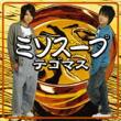 """テゴマス・シングル""""ミソスープ(通常盤)"""" 2006.12.20リリース"""