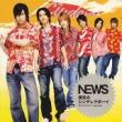 """シングル""""サヤエンドウ/裸足のシンデレラボーイ(通常盤)"""" 2006.3.15リリース"""