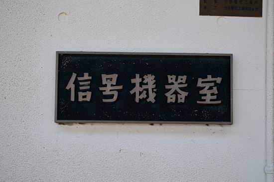 草津線2-12