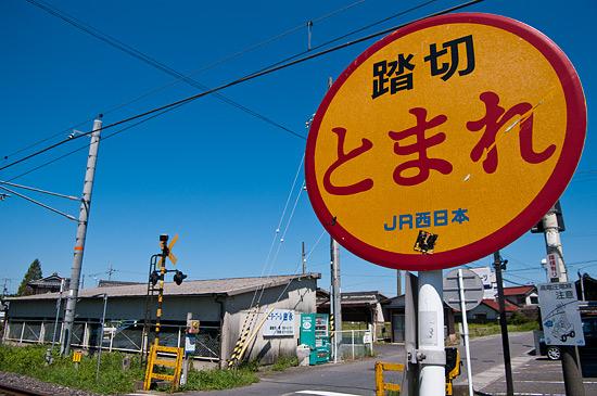 草津線3-2