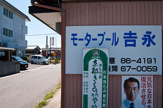 草津線3-8