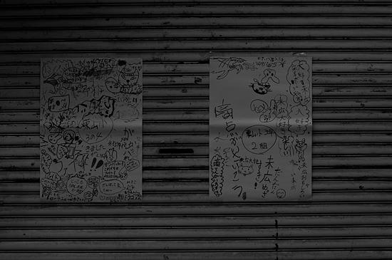 瀬戸モノクロ1-6