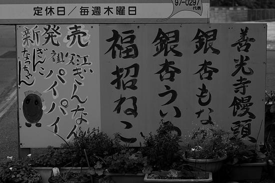 祖父江3-8