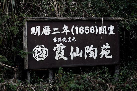 赤津へ-11