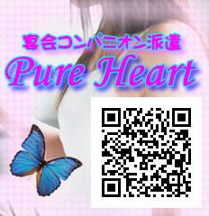 pureheart enkai