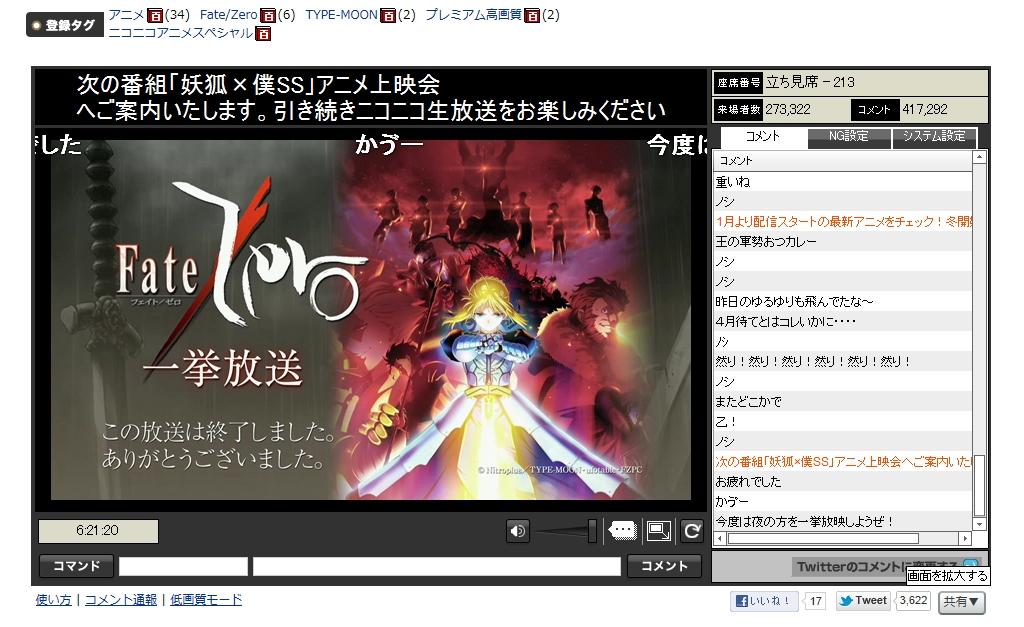 Fate/Zero一挙放送