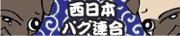 西日本パグ連合バナー