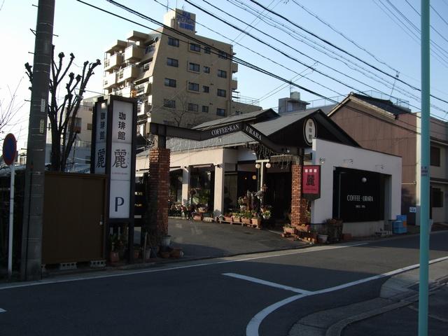 珈琲館 麗 店前道路