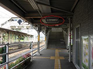 原田駅・・・その2 (0番線)