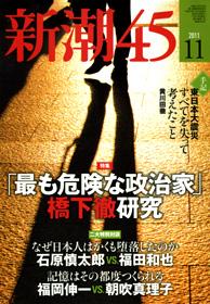 新潮45(11月号)