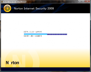 NortonInternetSecurity2009_update_007.png