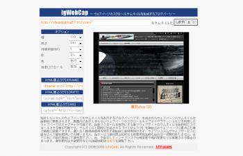 igwebcap_001.png