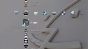 ps3-theme_custom_003.jpg