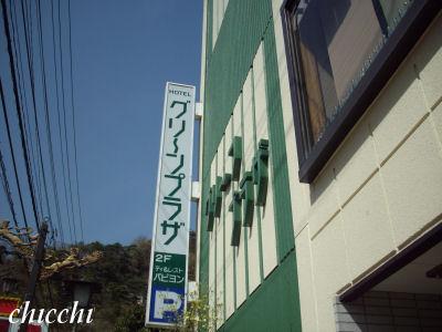 上山田温泉 ビジネスホテル グリーンプラザ