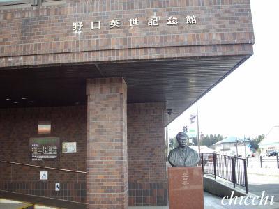 野口英世記念館と飯盛山