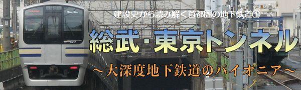 総武・東京トンネル