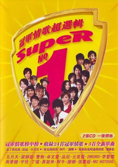 SUPER-NO1.jpg
