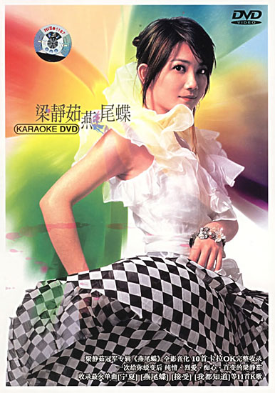 SwallowTail_cn_DVD.jpg
