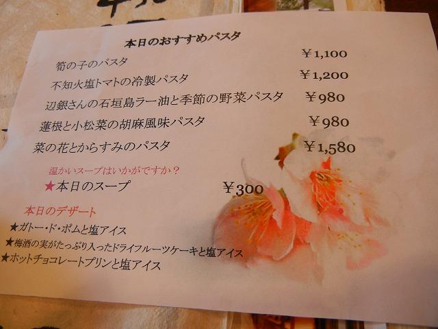 20120325_02.jpg