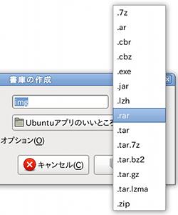 Ubuntu 書庫マネージャ RAR 7ZIP LHA
