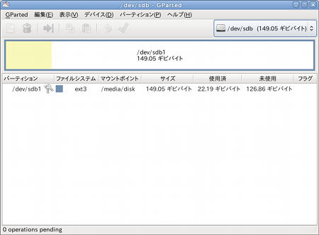 Ubuntu GParted フォーマット