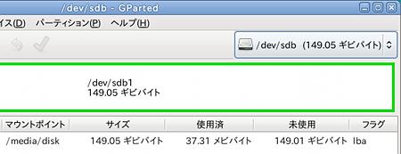 Ubuntu GParted フォーマット USBハードディスクを選ぶ