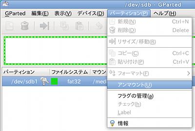 Ubuntu GParted フォーマット USBハードディスク アンマウント
