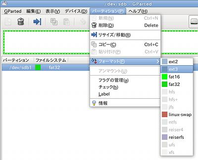 Ubuntu GParted フォーマット USBハードディスク ext3 フォーマット