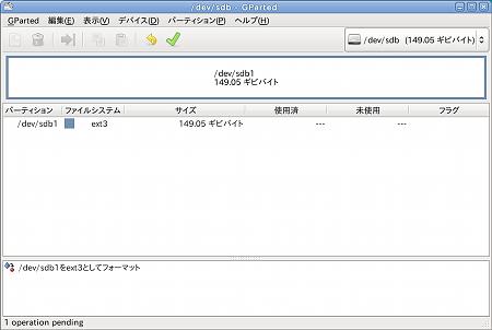 Ubuntu GParted フォーマット USBハードディスク フォーマット指定