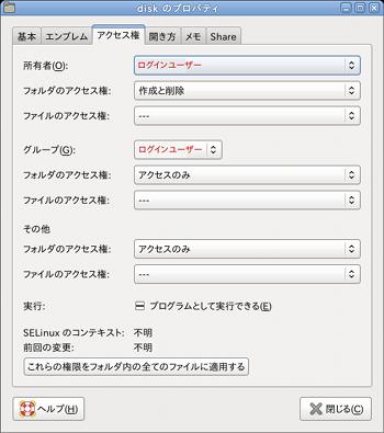 Ubuntu GParted フォーマット ハードディスク アクセス権