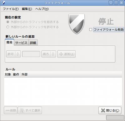 Gufw Ubuntu システムツール ファイアウォール設定