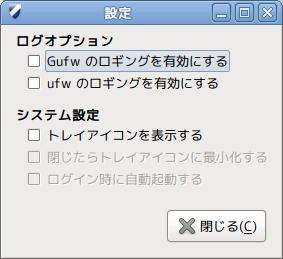 Gufw Ubuntu システムツール ファイアウォール オプション設定