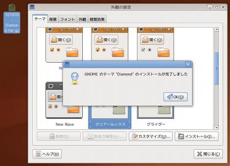 Ubuntu GNOME-LOOK デスクトップテーマ インストール