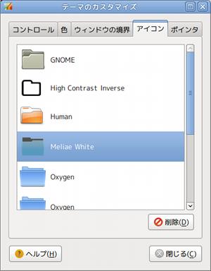 Ubuntu GNOME-LOOK アイコンテーマ インストール