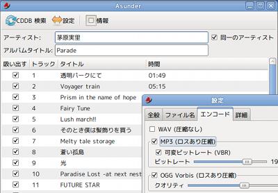 Ubuntu Asunder CD ripper CDリッピング