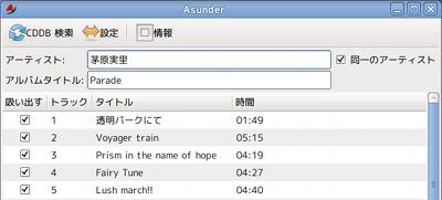 Ubuntu Asunder CDリッピング 曲リスト