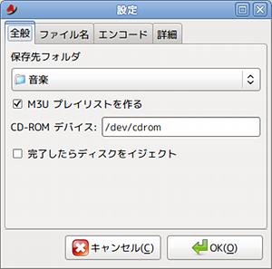 Ubuntu Asunder CDリッピング MP3保存先