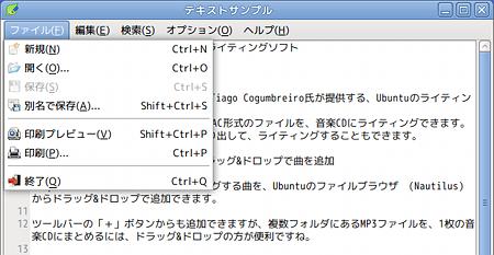 Ubuntu Leafpad テキストエディタ