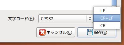 Ubuntu Leafpad テキストエディタ 文字コード変換
