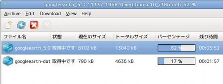 Ubuntu Gwget ダウンローダー