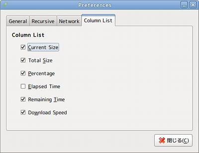 Ubuntu Gwget ダウンローダー オプション設定
