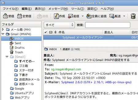 Ubuntu Sylpheed Gmail IMAP