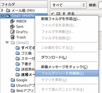 Ubuntu Sylpheed Gmail IMAP Gmailフォルダツリー