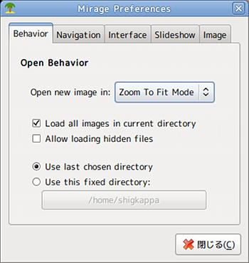 Ubuntu Mirage 画像ビューア フルスクリーン