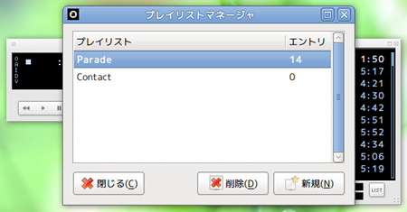 Ubuntu Audacious 音楽プレイヤー プレイリスト作成